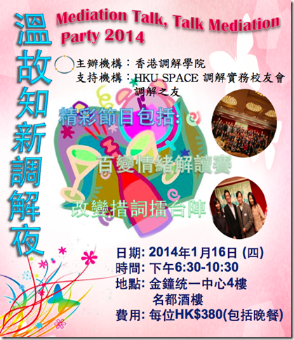 mediation_party_2014